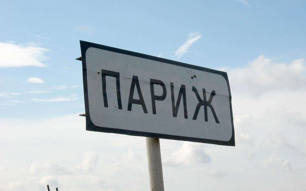 Panneau de la ville de Paris dans l'oural en Russie