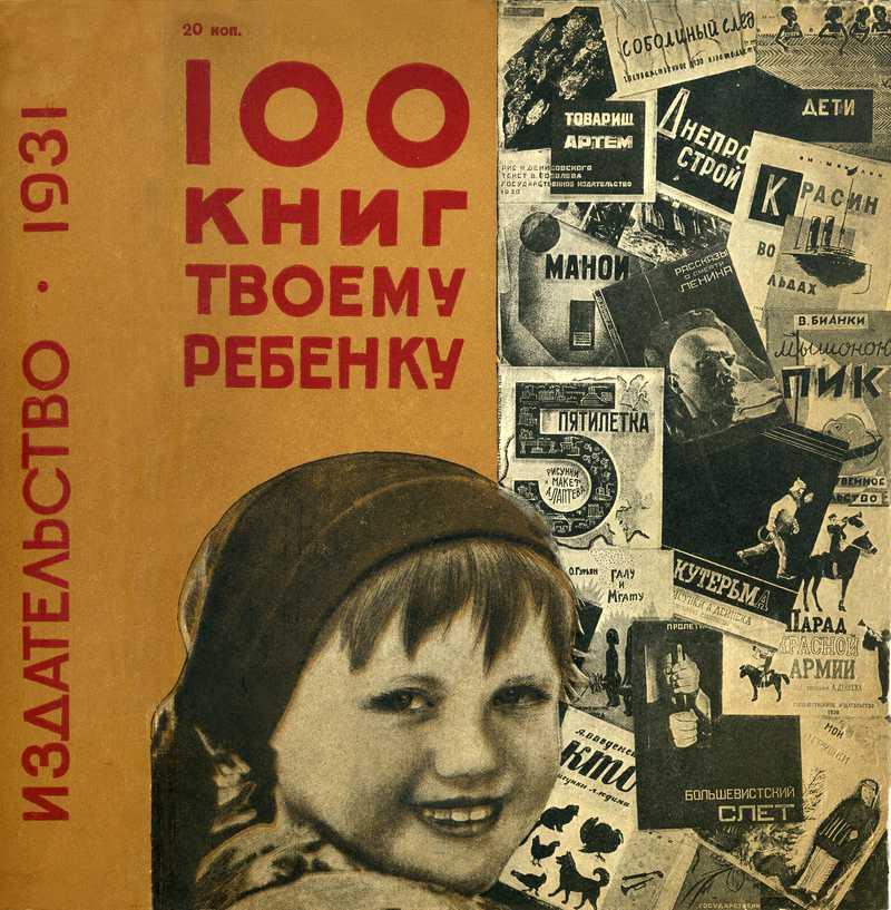 100 livres pour ton enfant, guide de lecture du parfait petit citoyen soviétique, Moscou, Leningrad, Giz, 1931