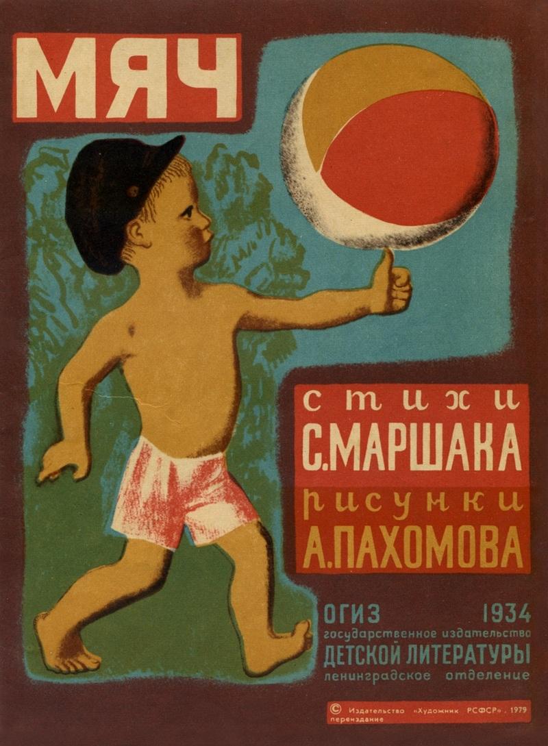 La Balle, Samouil Marchak et Alexeï Pakhomov